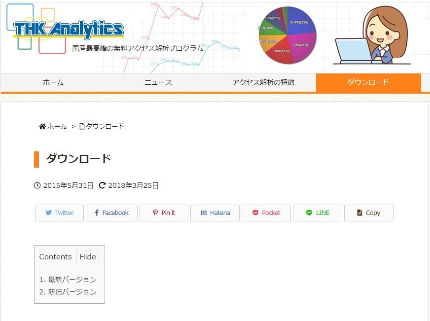 THK Analytics の最新バージョン
