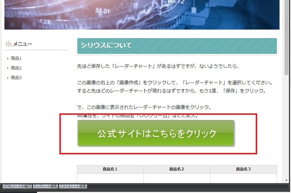 シリウス ホームページ ボタン設置