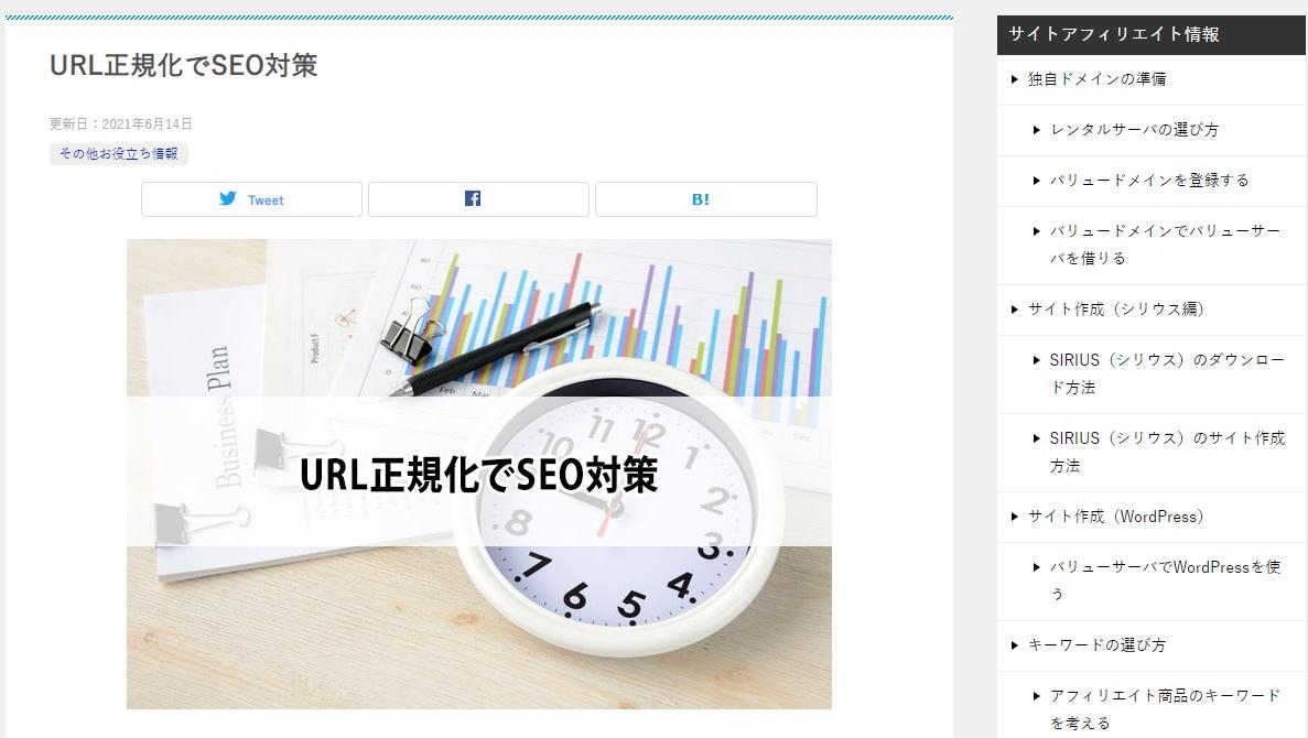 URL正規化
