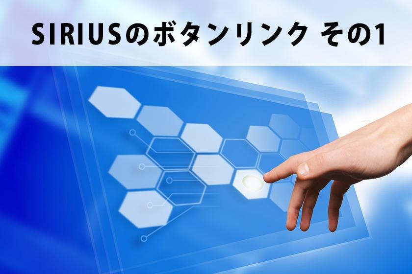 SIRIUS(シリウス)でボタンでリンクを設定する4つの方法