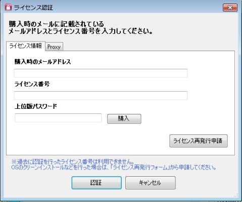 シリウス ホームページ認証画面