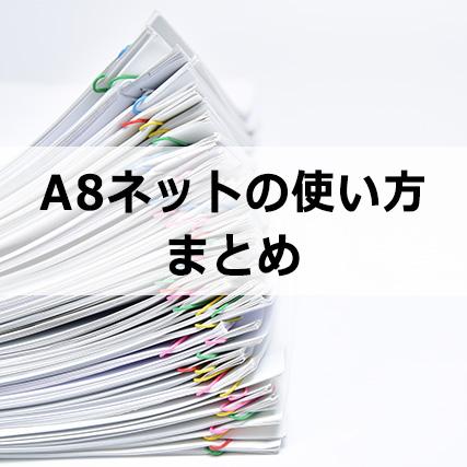 A8.net(エーハチネット)で稼ぐコツ!使い方・評判など分かりやすく解説