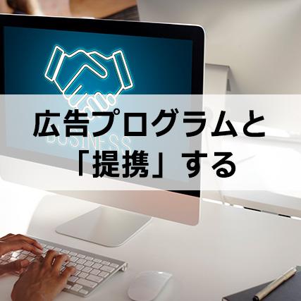 A8.netで広告主と提携する方法