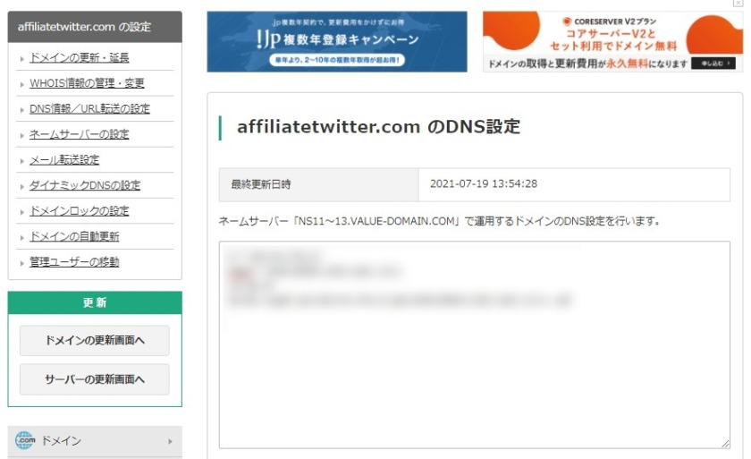 DNS画面