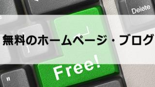 無料のホームページ・ブログについて