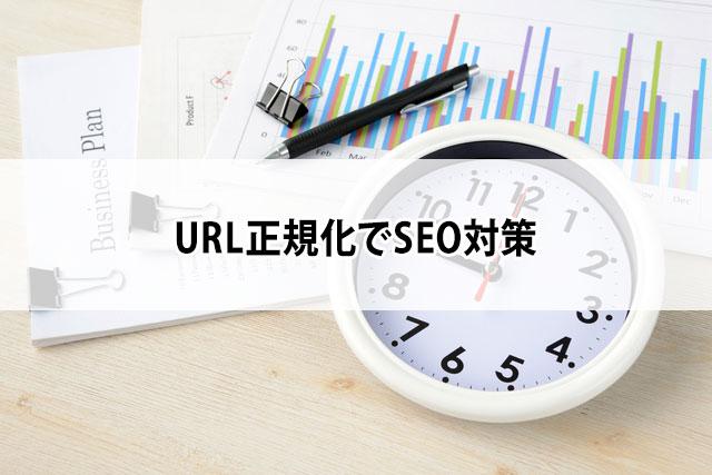 URL正規化でSEO対策