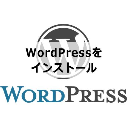 WordPressをインストールする方法