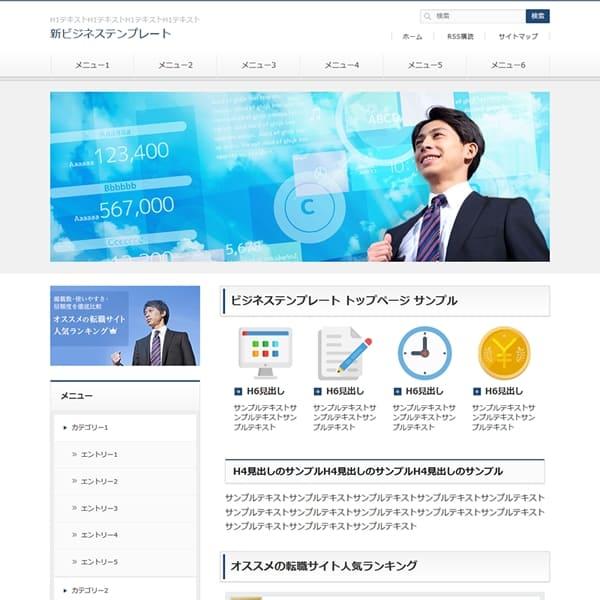 【新】ビジネステンプレート