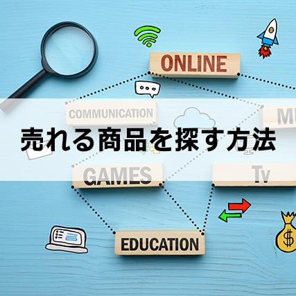 A8.netで簡単に売れる商品を探す方法を調べる