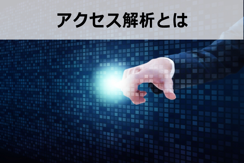 【2021年】おすすめアクセス解析ツール10選