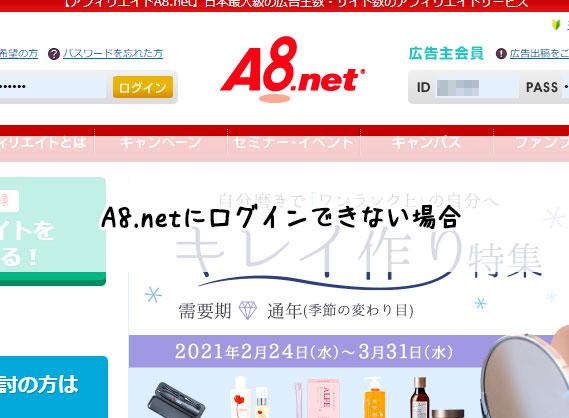 A8netログインできない