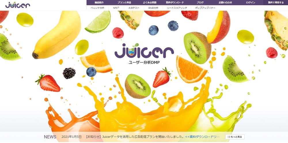 juicerトップ画面