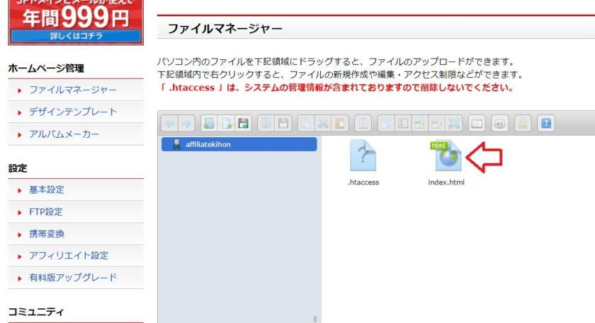 FC2ファイルマネージャ