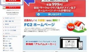 FC2サイト