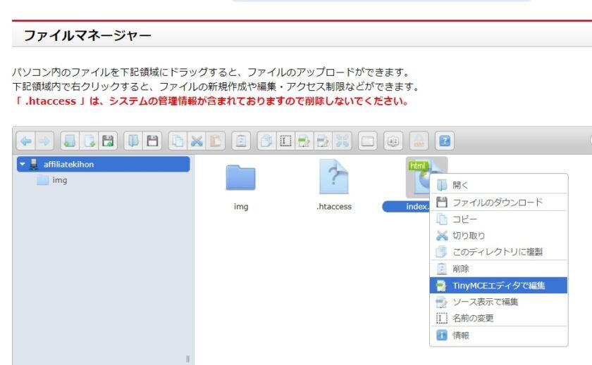 再度ファイルマネージャー画面