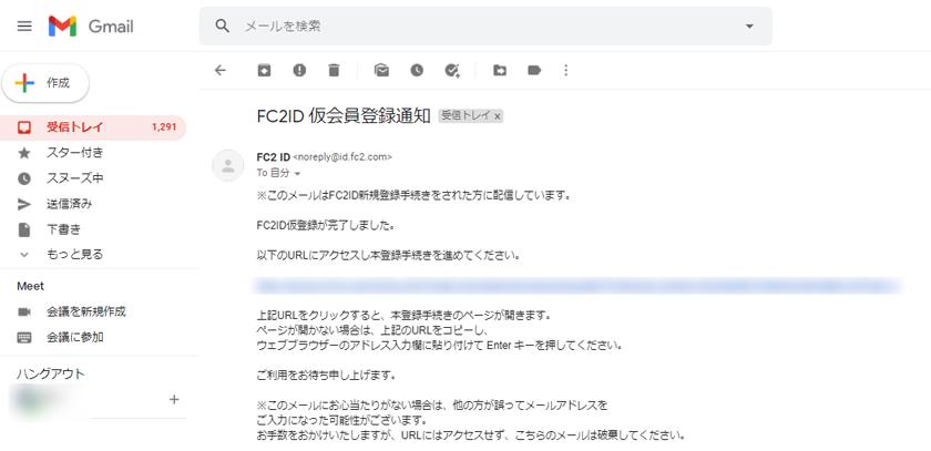FC2からのメール
