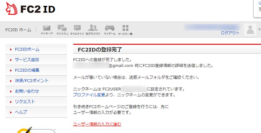 FC2登録