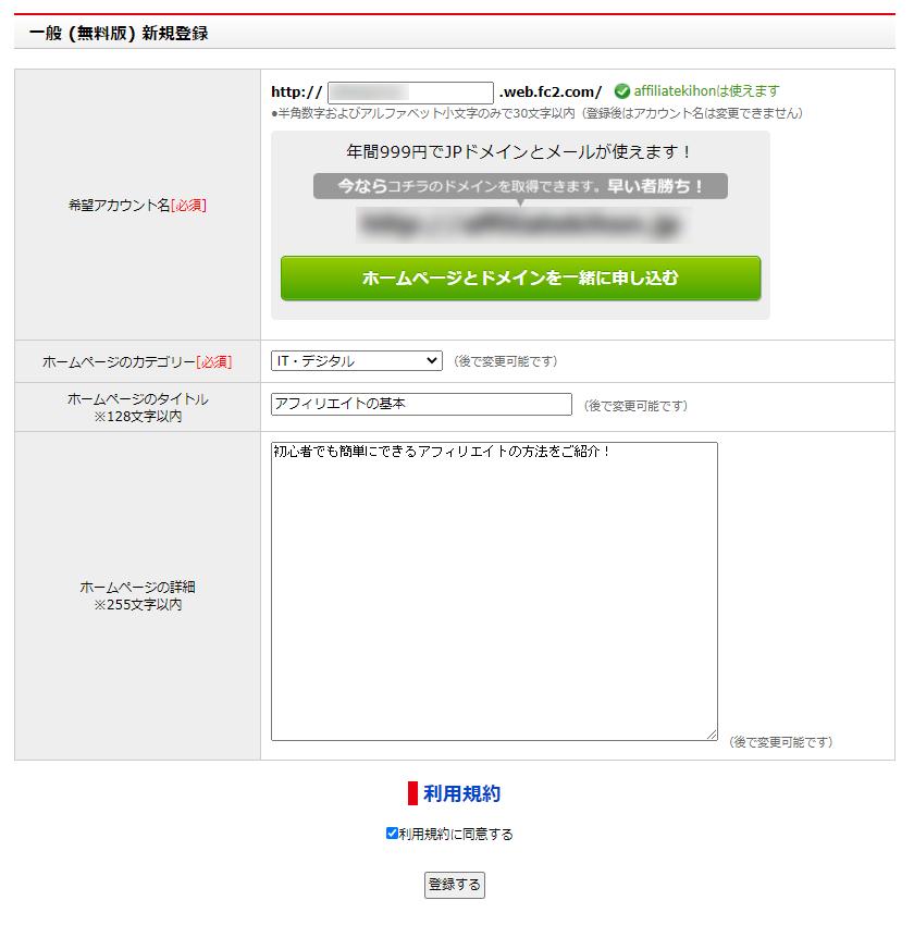 FC2設定画面