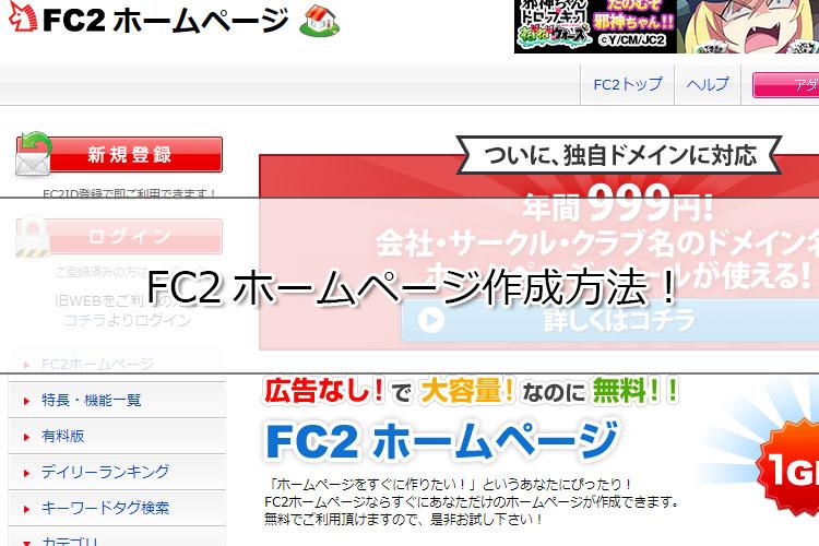 FC2ホームページ作り方