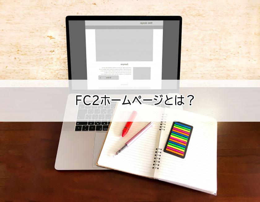 FC2について