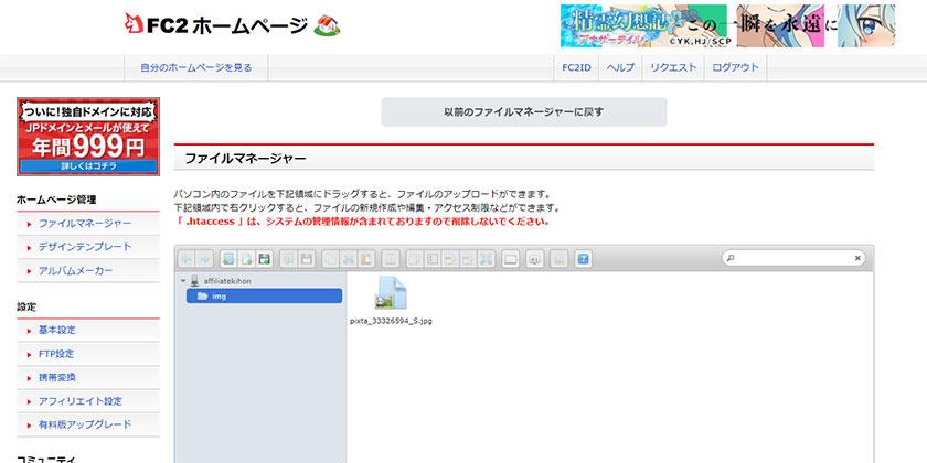 ファイルマネージャー画面