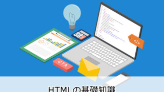 HTMLの基礎知識