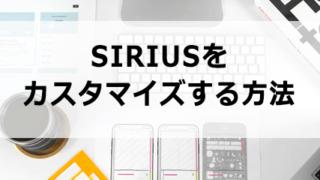 SIRIUSをカスタマイズする方法