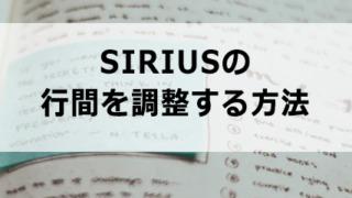 SIRIUSの行間を調整する方法