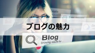 ブログアフィリエイトについて