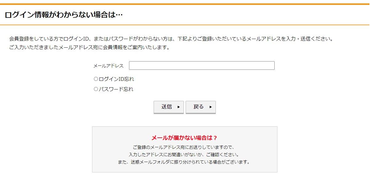 ログインパスワードの再取得