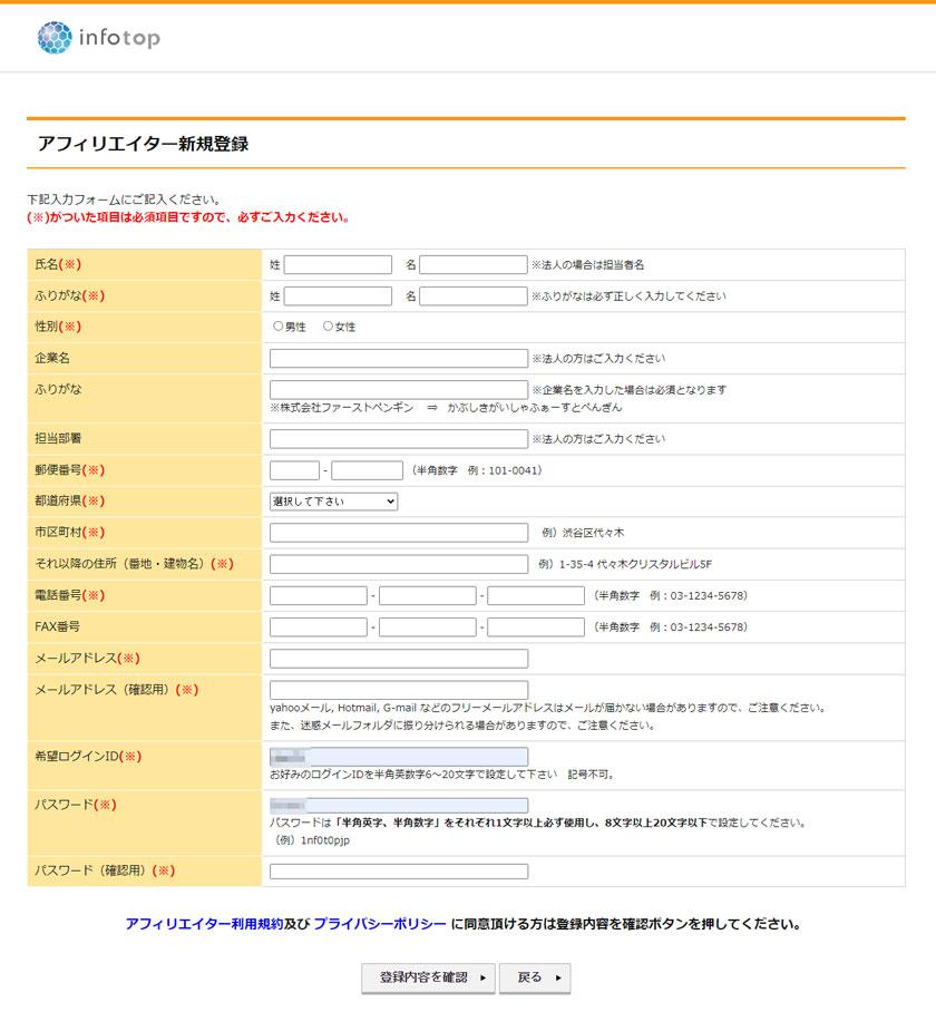 アフィリエイター新規登録情報