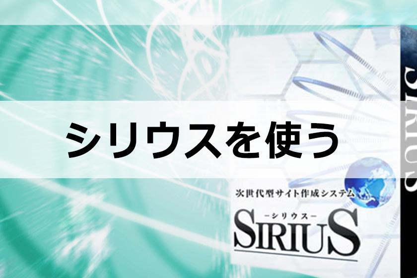 シリウスを使ってアフィリエイトサイトを作る方法