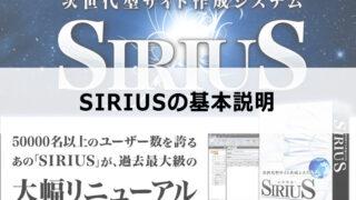 SIRIUS(シリウス)の基本説明