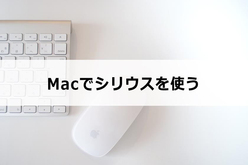 Macでシリウスを使う方法|インストールには2種類あります
