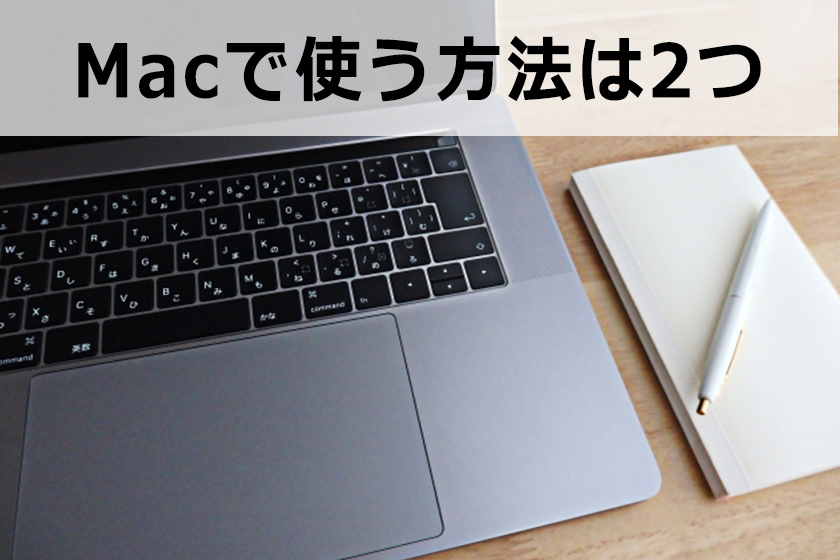 Macでシリウスを使う方法 インストールには2種類あります