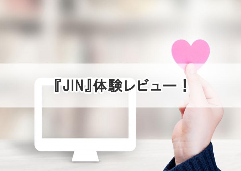JINの体験レビュー