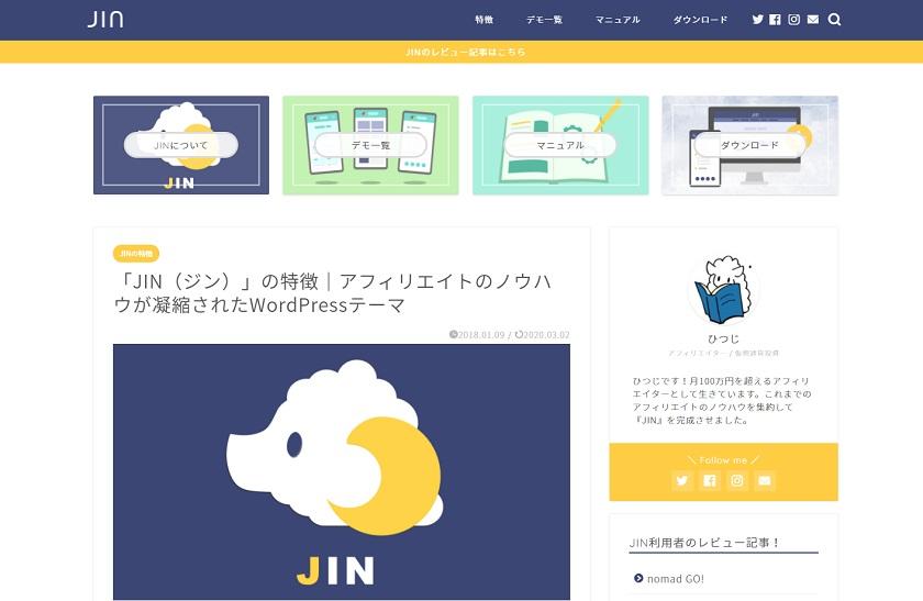 jinのプロフィール