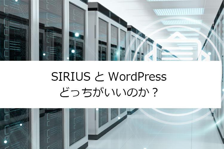 sirius-WordPress