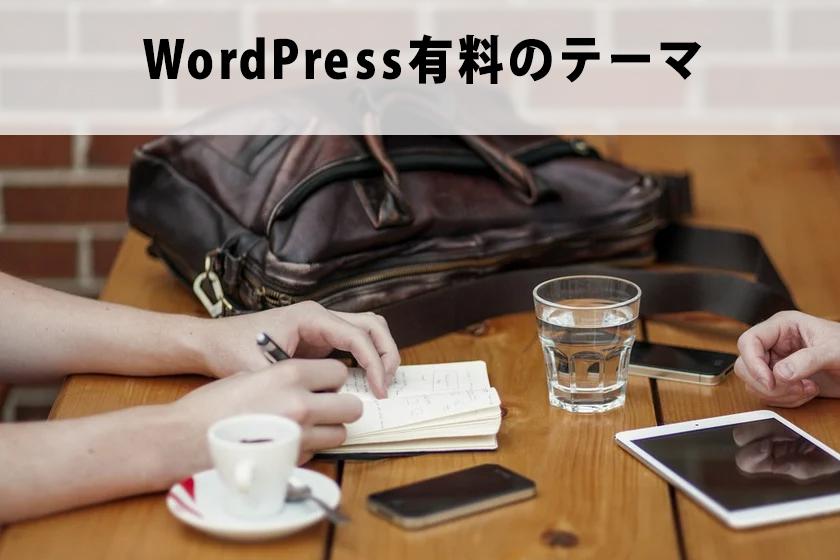 アフィリエイトでおすすめしたいWordPressのテーマ