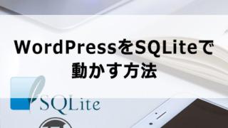 WordPressをSQLiteで動かす方法|さくらサーバーライトでWordPressを動かす