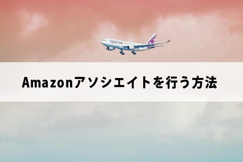 Amazonのアフィリエイト|Amazonアソシエイトを行う方法