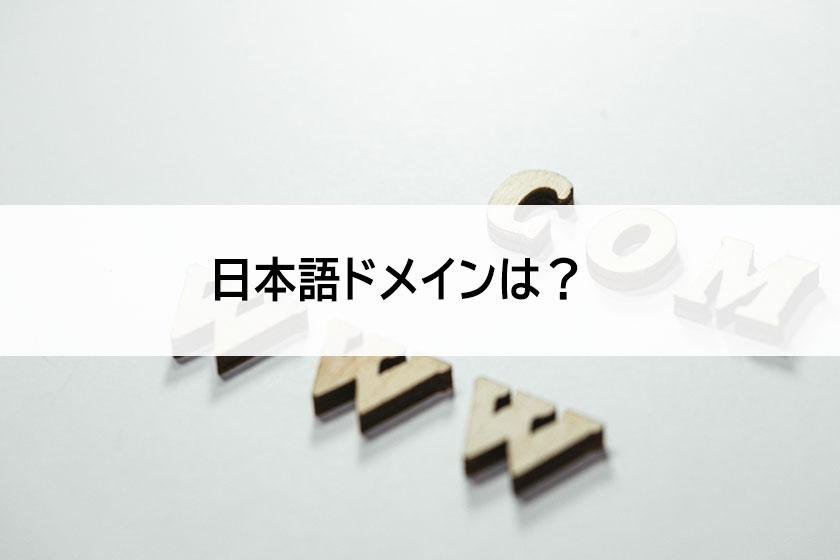 日本語ドメインは?