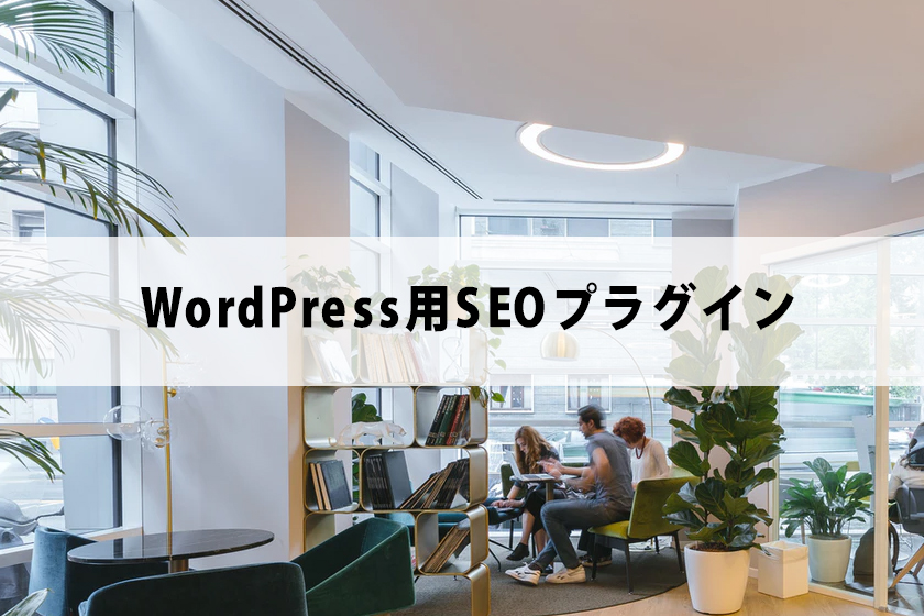 WordPress用SEOプラグイン