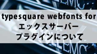typesquare webfonts for エックスサーバー プラグインについて